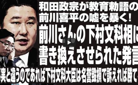 FireShot Capture 021 - 【動画】和田政宗が教育勅語の前川喜平の嘘を暴く!前川さんの下村文科相に書き換えさせられ