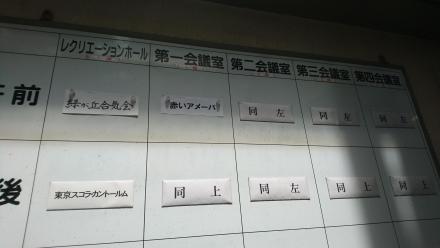 夏の東京遠征...3日目