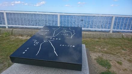 北海道をめぐる6日間 2日目 幸せ求め、最果ての地に駆ける。