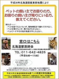 ペット救護対策協議会