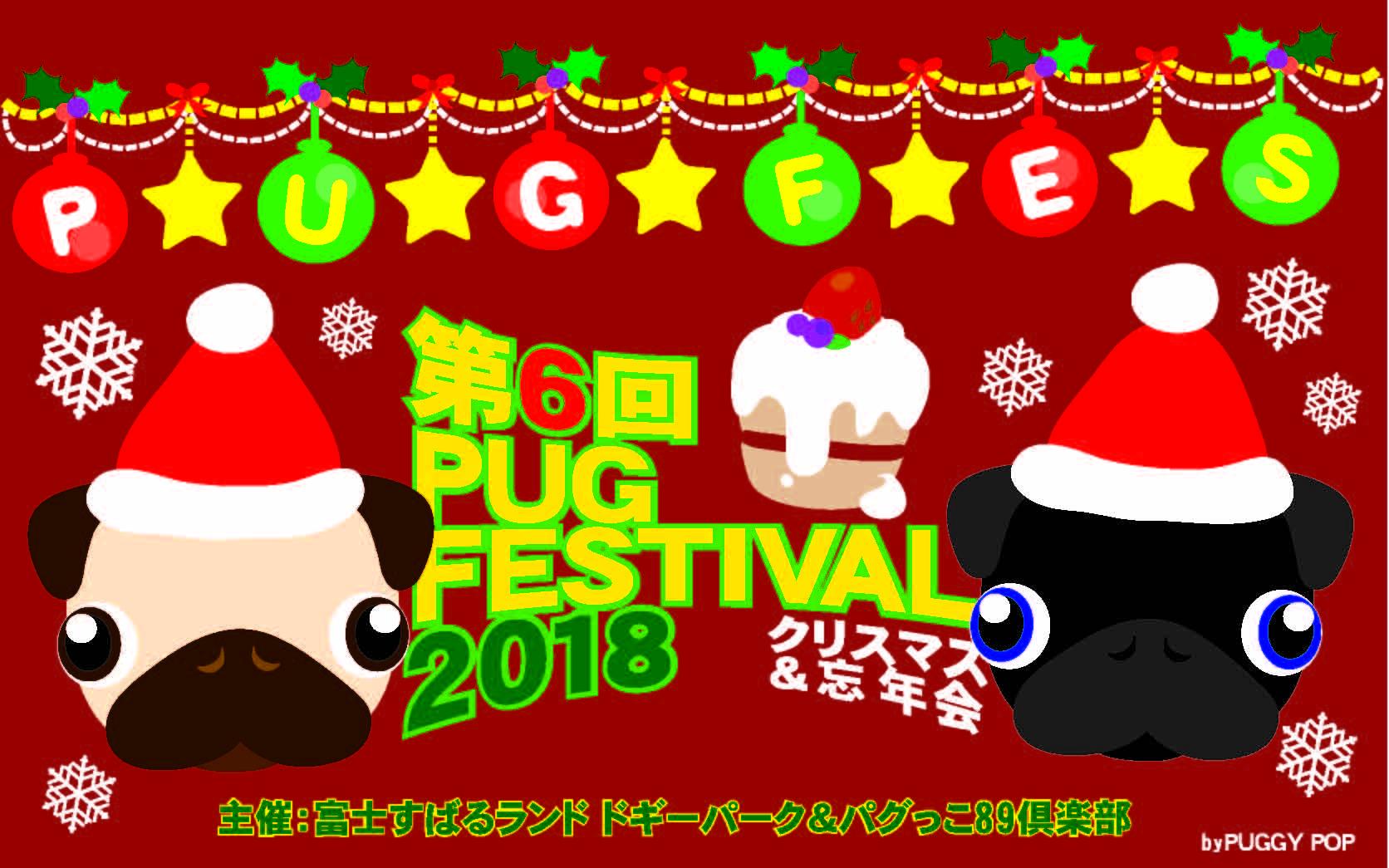 パグフェス2018クリスマス