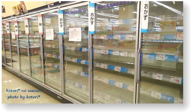 地震後:陳列棚は空っぽ