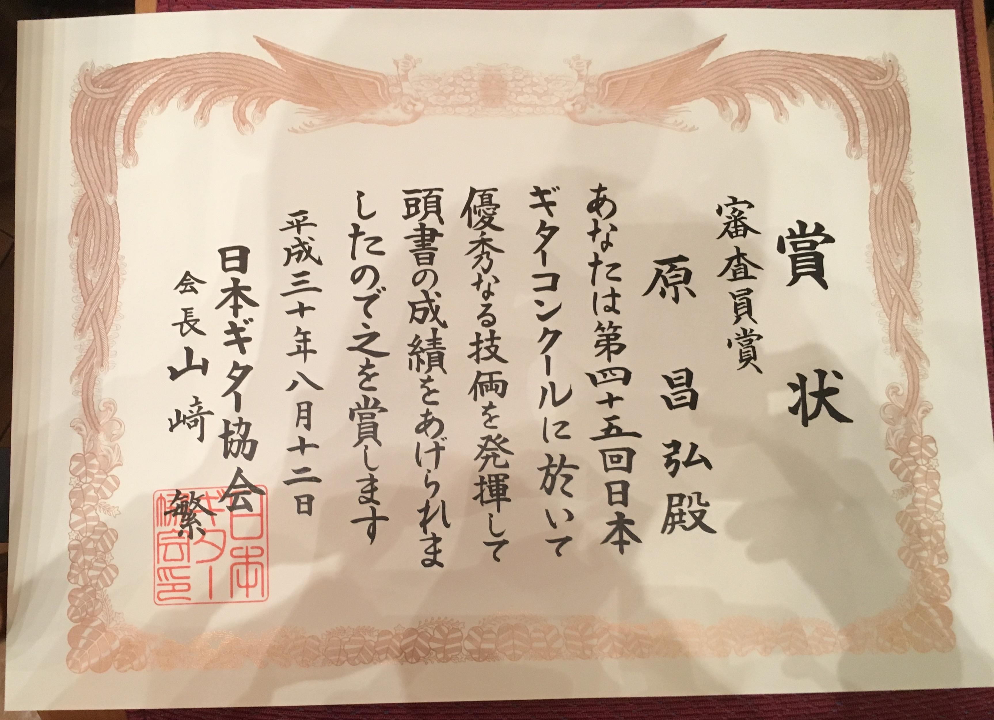日本ギター賞状