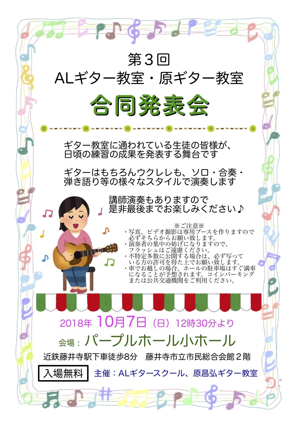 発表会ポスター2018