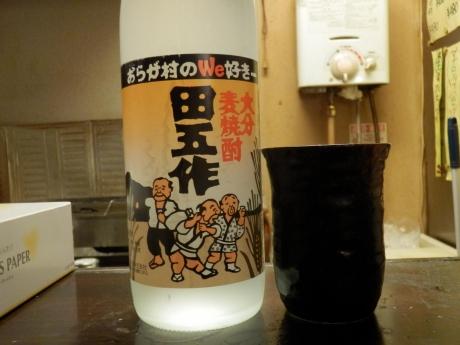 田吾作 (4)
