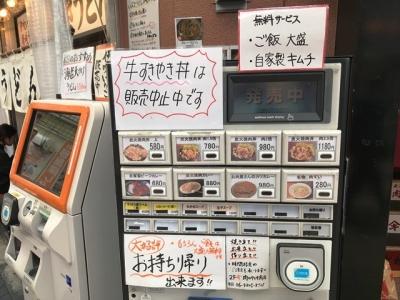 180509肉のヤマキ商店十三店1階券売機