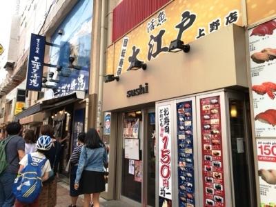 180512大江戸上野2号店外観