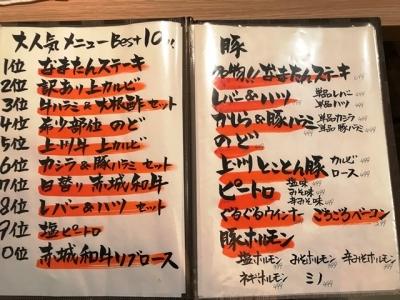 180515焼肉BARさんたま吉祥寺店メニュー