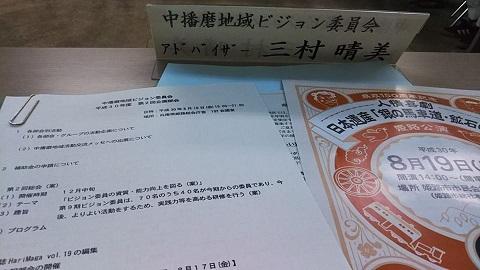 平成30年8月10日第9期企画部会議