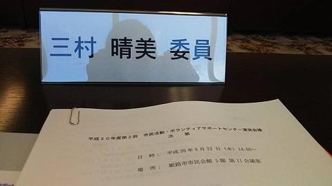 平成30年8月22日会議