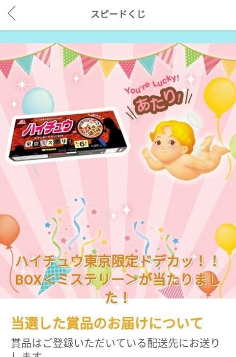 平成30年9月3日森永製菓