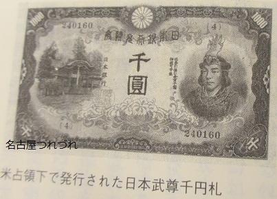 ヤマトタケルノミコト千円札