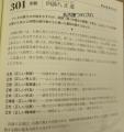 365日本