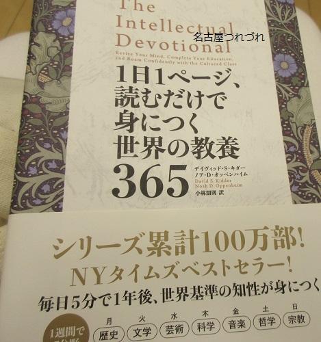 365日本4