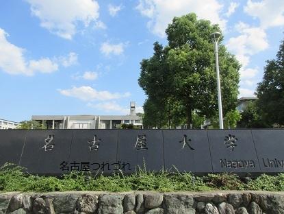 名古屋大学博2