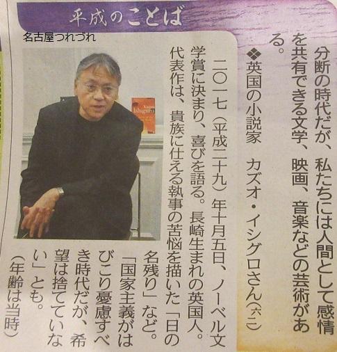 カズオ・イシグロ新聞記事