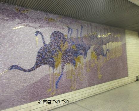 鶴舞公園地下鉄駅鶴のモザイク