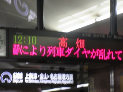 地震で地下鉄遅れ