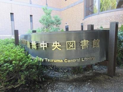 鶴舞図書館