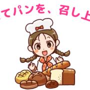 「焼きたてパンを、召し上がれ!!」高等特別支援学校のフードコースの生徒
