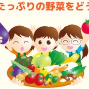 「愛情たっぷりの野菜をどうぞ!」授業で栽培した野菜を販売する高等特別支援学校の生徒たち