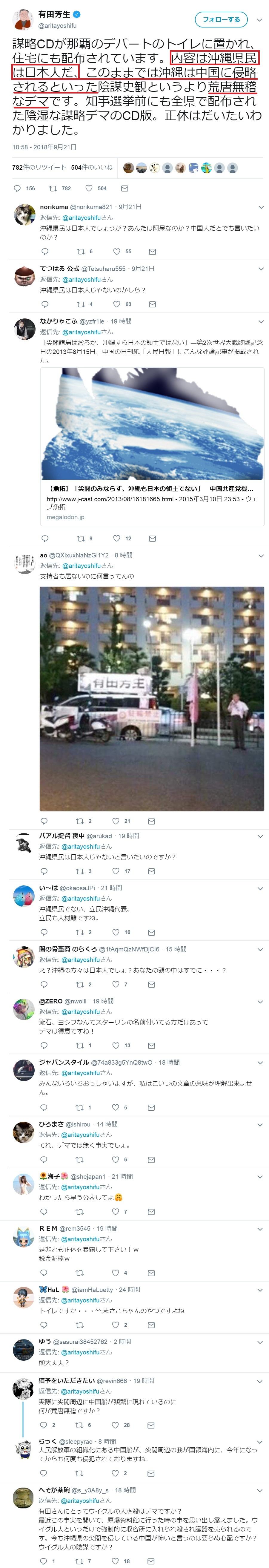 ヨシフ「沖縄県民は日本人だというのは荒唐無稽で陰湿なデマ」1