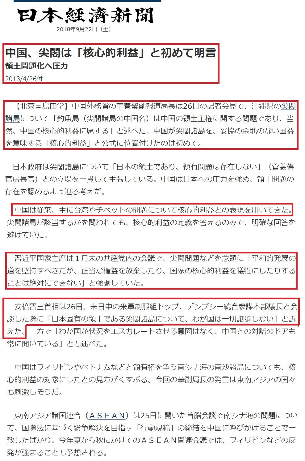 シナ共産党「尖閣は核心的利益」