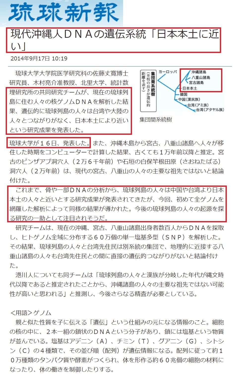 沖縄県民のルーツは日本 大陸人説や南方系説を否定2