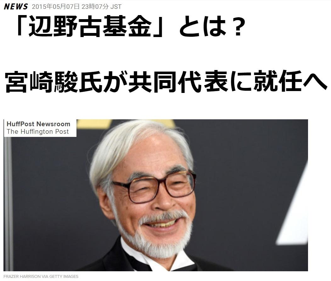 辺野古基金の共同代表に宮崎アカオ