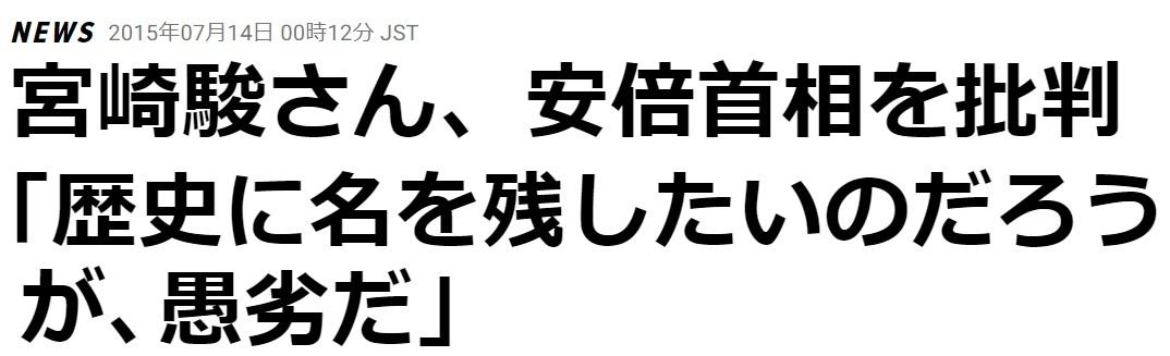 辺野古基金の共同代表に宮崎アカオ3