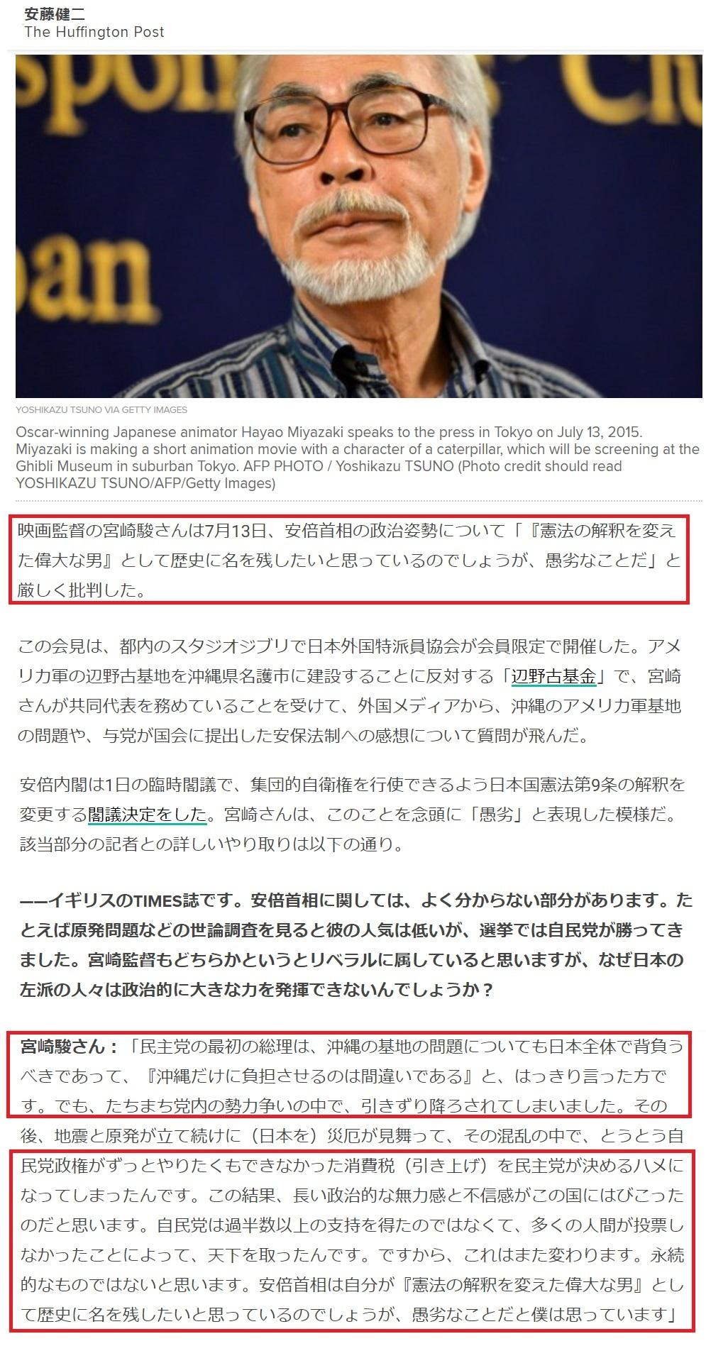 辺野古基金の共同代表に宮崎アカオ4