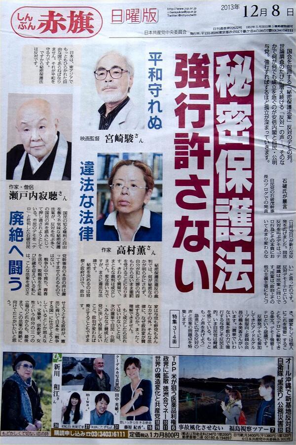 宮崎アカオ「秘密保護法案許さない」
