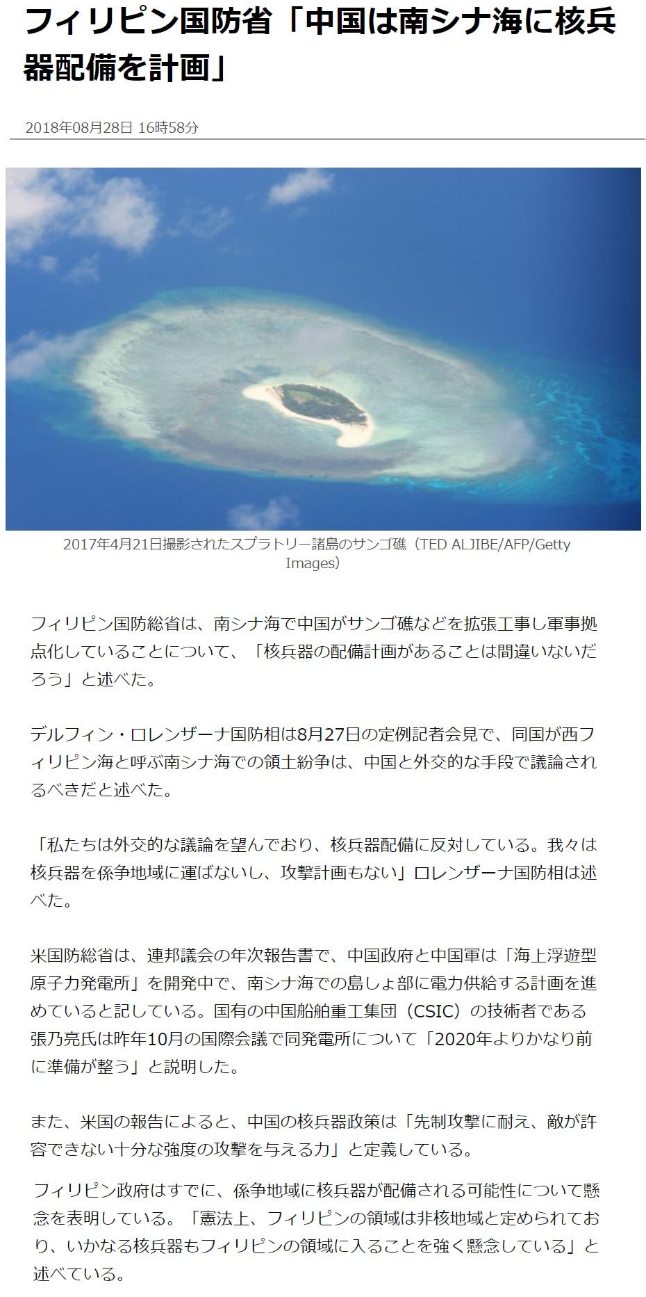 フィリピン国防省「シナが南シナ海に核兵器配備を計画」
