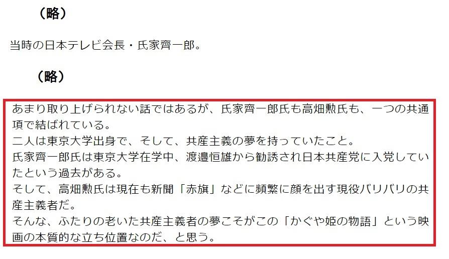共産党員アカ畑勲4