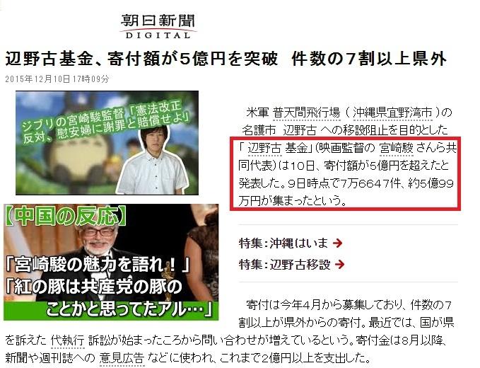 宮崎アカオが共同代表の辺野古基金約5億円突破
