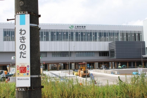 脇野田駅の時