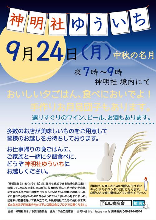 神明社ゆういち_9-24