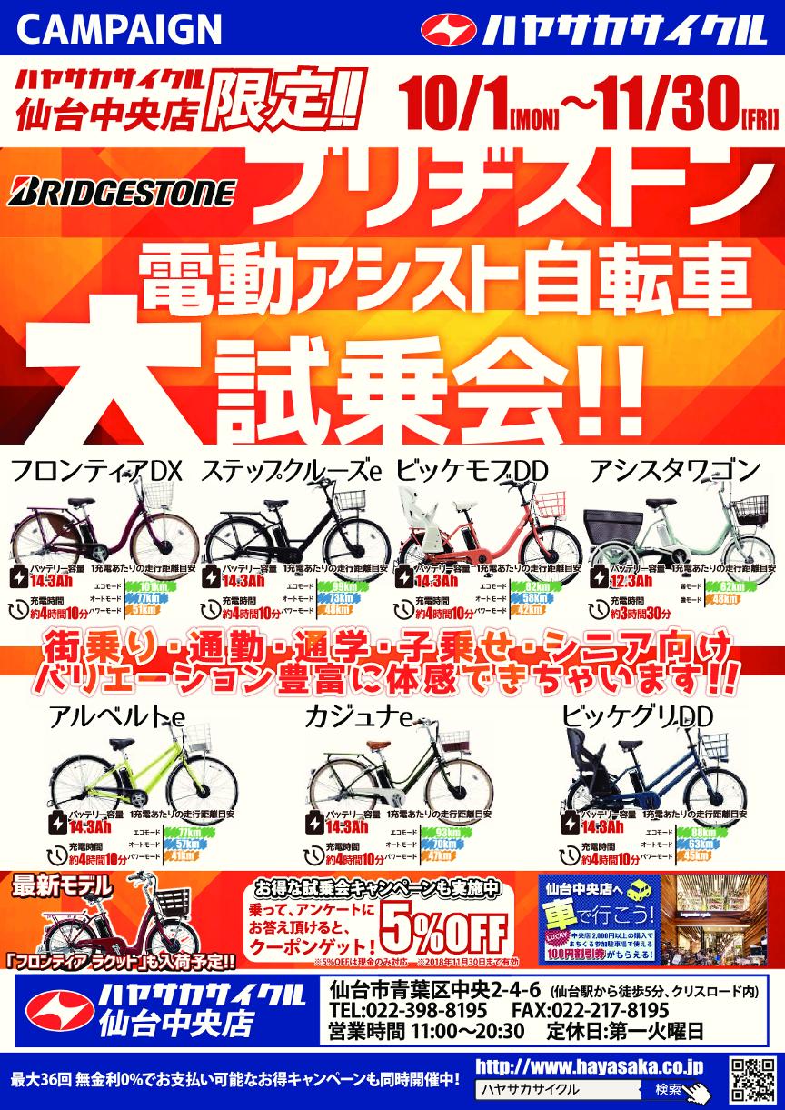 201810ブリヂストン電動アシスト自転車大試乗会