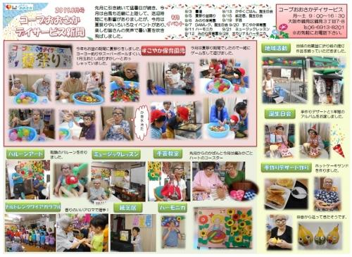 コープおおさかデイサービス新聞8月号