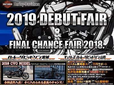 2018gooバイクFINAL-CHANCE-FAIR6B