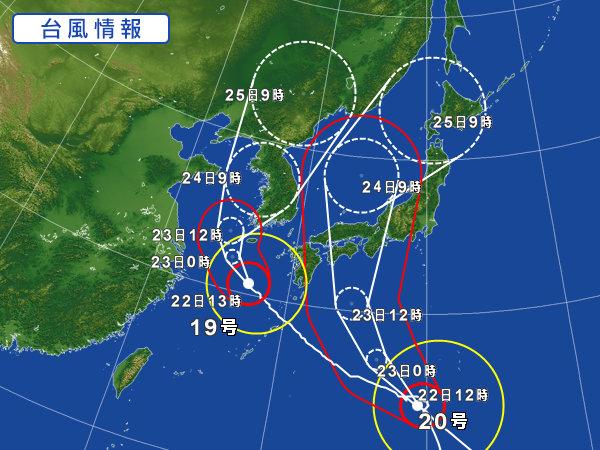 台風19号と20号