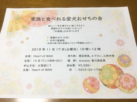 20181005 yakuzen