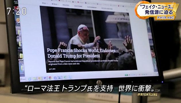 ローマ法王がトランプ氏を支持するという嘘のニュース