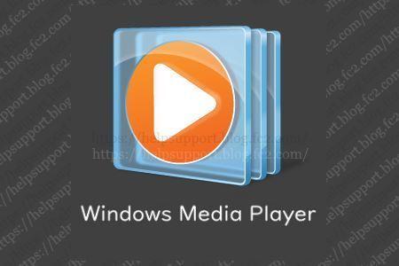 Windows Media Player のウィンドウサイズを指定記憶する方法