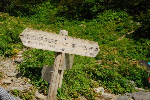 北岳_二俣
