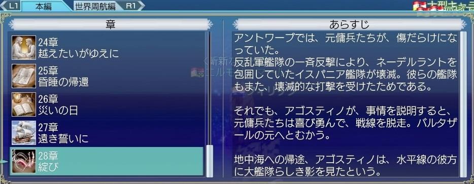 大航海時代 Online_829