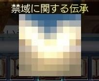 大航海時代 Online_1054
