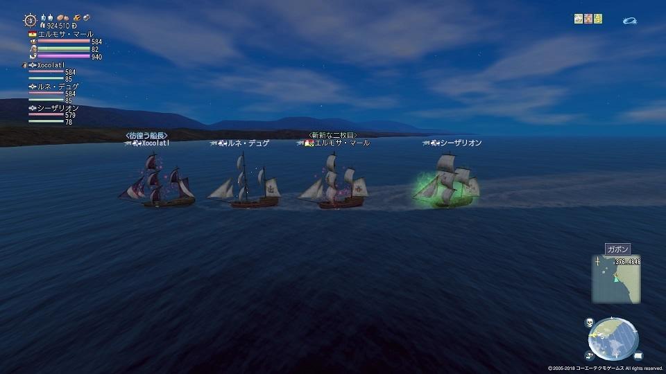 大航海時代 Online_1226