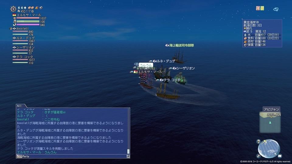 大航海時代 Online_1233