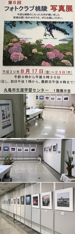 20180821写真展11